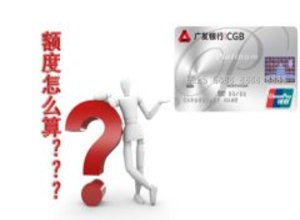 广发银行信用卡额度是多少?