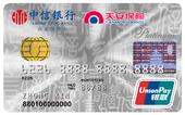 中信银行天安保险信用卡