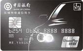 长城环球通爱驾汽车信用卡