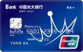 光大菁英信用卡