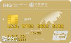 中信银行IHG® 优悦会联名卡