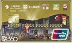 上海銀行農工商聯名信用卡