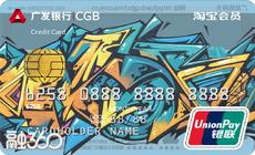广发淘宝联名信用卡