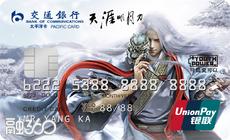 交通银行天涯明月信用卡