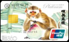 北京银行猴年生肖白金卡