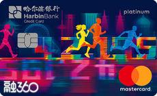 马拉松信用卡-新征程版(万事达)