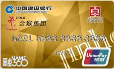 山东金猴集团有限公司卓越信用卡