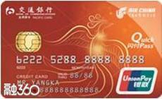 交通银行国航凤凰知音信用卡普卡