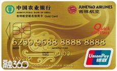 吉祥航空联名IC信用卡