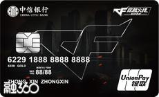 中信CFer至尊卡
