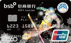 包商银行滑雪白金信用卡