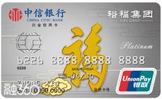 中信裕福白金信用卡