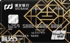 浦发吉利白金信用卡(标准版)