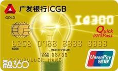 广发新聪明信用卡