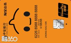 中信银行淘气卡