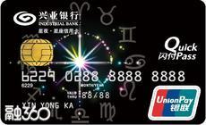 兴业星夜星座信用卡