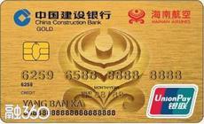 龙卡海航信用卡