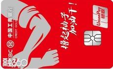 工商银行World奋斗●郎平卡金卡