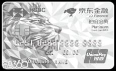 汇丰银行京东联名卡