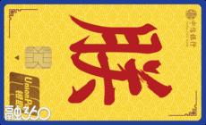 中信银行颜卡DIY-朕卡