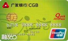 广发活力信用卡
