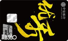 中信银行LY态度IC卡-优秀