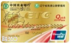 辽通ETC信用卡