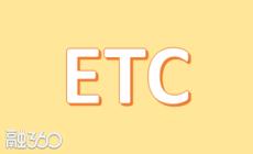 浦发ETC