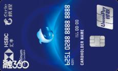 汇丰携程联名信用卡