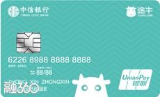 中信银行途牛信用卡