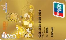 平安香港旅游卡