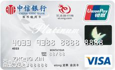中信银行艺龙联名卡