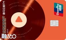 建行喜马拉雅FM信用卡