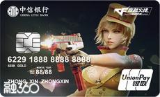中信银行穿越火线联名IC金卡(灵狐版)