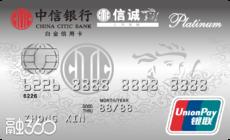 中信银行信诚信用卡