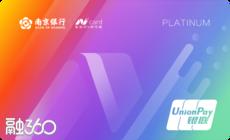 南京银行 Ncard信用卡