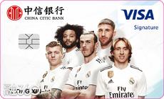中信银行皇马主题Visa御玺卡