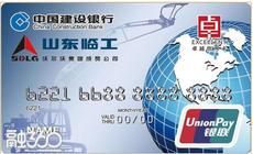 山东临工工程机械有限公司卓越信用卡