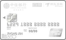 中信银行白条联名卡