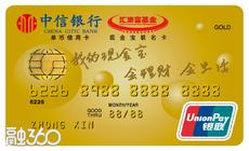中信银行汇添富现金宝信用卡