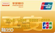 平安标准卡JCB金卡