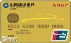 建行东风日产车主会员IC信用卡