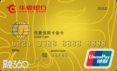 华夏标准卡