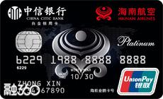 中信银行海航信用卡