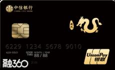 中信银行颜卡DIY-辰龙