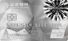 北京银行标准白金信用卡