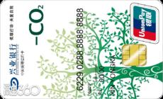 兴业中国低碳银联人民币信用卡(绿叶版普卡)