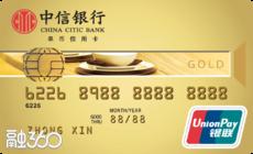 中信银行银联标准信用卡
