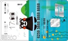 浦发银行熊本熊信用卡