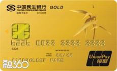 民生标准信用卡